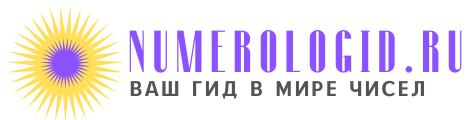 НумеролоГид
